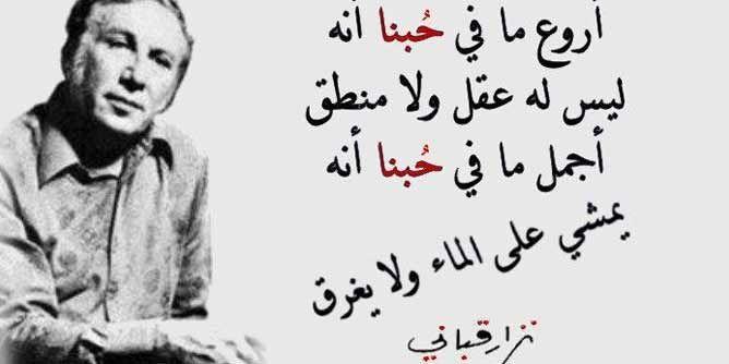 صوره قصائد للشاعر نزار قباني