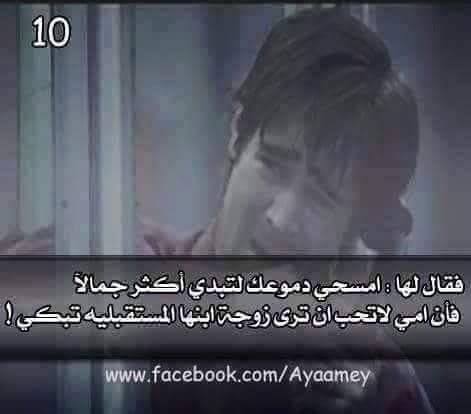 صورة حزين هذا الكلام لدرجة البكاء , مجموعه رسايل حزينه جدا