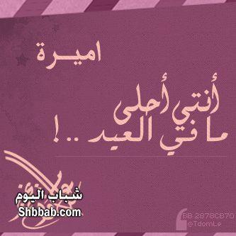 صوره صور اسماء بنات حلوة