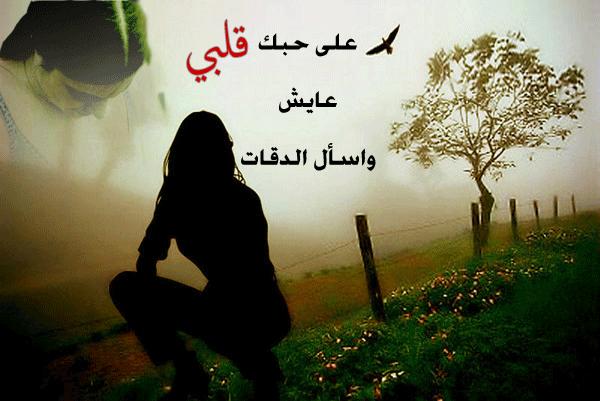 بالصور رسايل حب وشوق للفيس 20160628 17