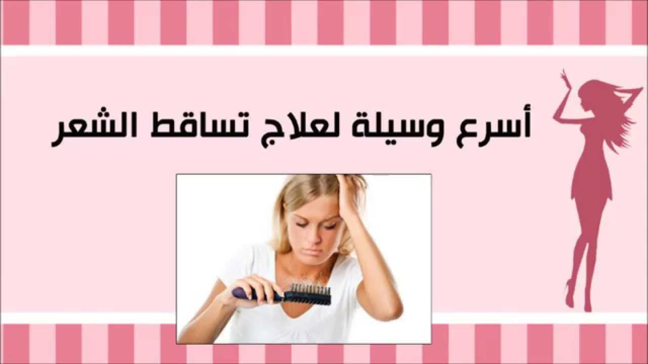 صوره كيفية معالجة الشعر المتساقط