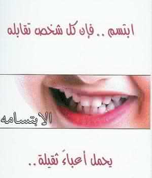 صوره كلام جميل عن الابتسامة