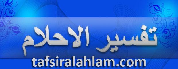 http://tafsiralahlam.com/wp-content/uploads/2014/02/mainpage.jpg