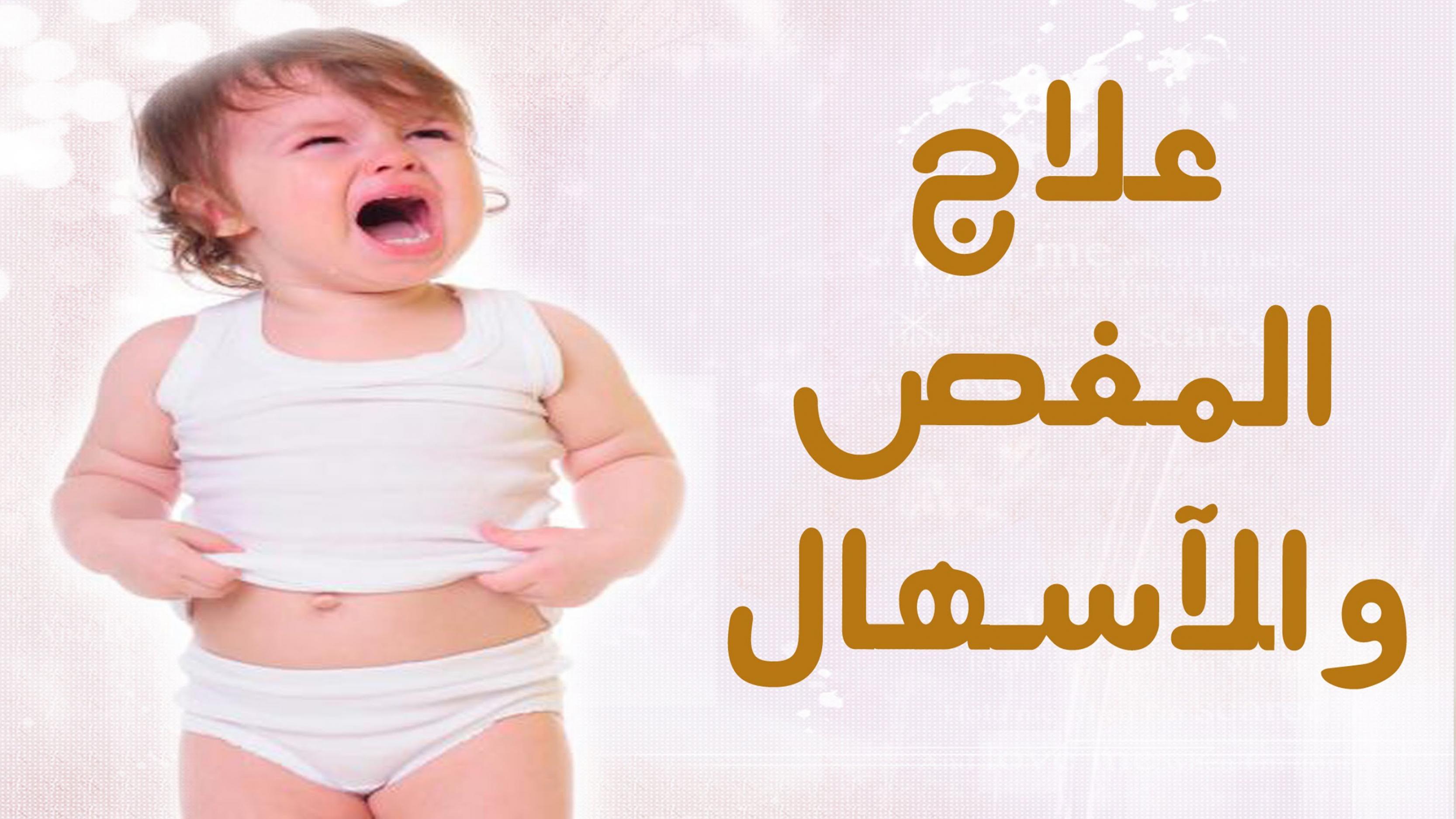 صوره الاسهال عند الرضع وعلاجه