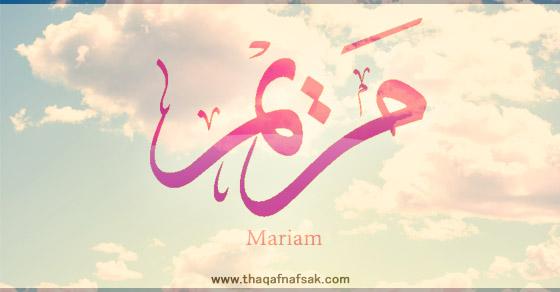 صوره عشانك يا مريم قصة مريم شهيدة القديسين