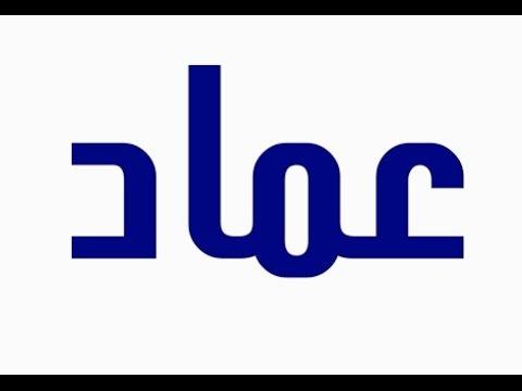 بالصور معنى اسم عماد 20160628 368