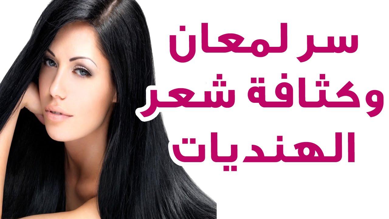 صوره سر جمال شعر الهنود