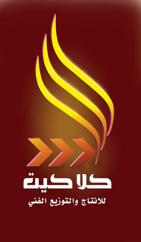 صوره قناة كلاكيت المصريه