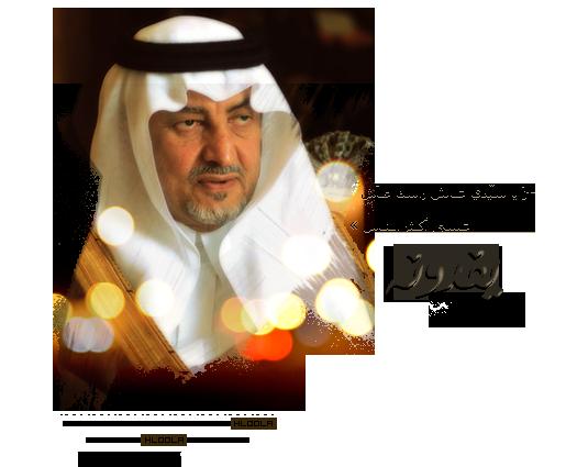 بالصور شعر الامير خالد الفيصل عن الحب 20160628 57