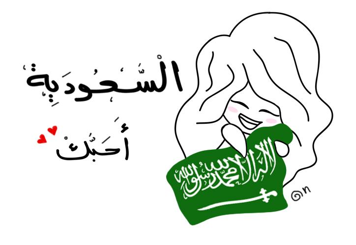 صوره خطبة عن الوطن المملكة العربية السعودية