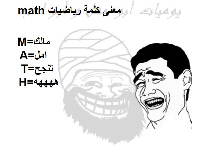 صوره نكت مضحكة في الرياضيات