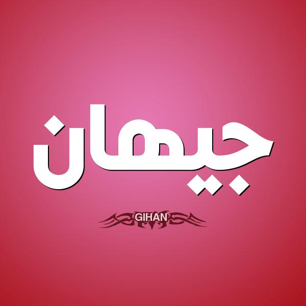 صوره معنى اسم جيهان وصفات حاملة اسم جيهان