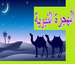 صوره هجرة الرسول صلى الله عليه وسلم من مكة الى المدينة