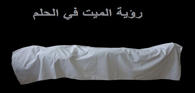 بالصور تفسير رؤية الاموات في الحلم 20160628 832