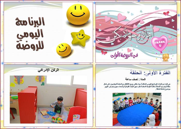 صورة البرنامج اليومي لرياض الاطفال