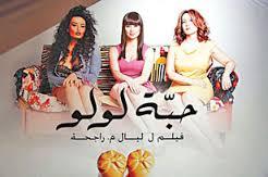 بالصور احدث افلام لبنانية جميلة 20160628 97