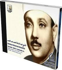 صوره تحميل القران الكريم بصوت عبد الباسط عبد الصمد مرتل
