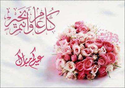 صوره كلمة صباح عن عيد الاضحى المبارك