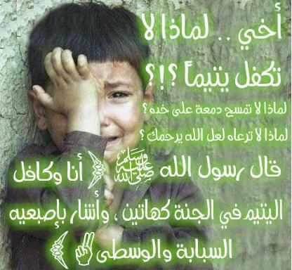صوره ابيات شعر عن الطفل اليتيم