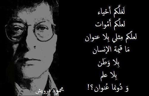 بالصور اهم اعمال محمود درويش 20160629 1369