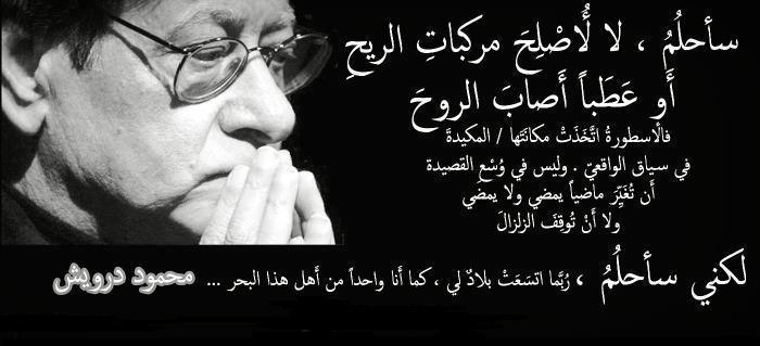 صوره اهم اعمال محمود درويش