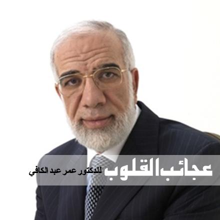 بالصور عمر عبد الكافي pdf 20160629 154