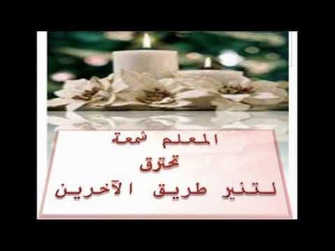 صوره حكم عن فضل المعلم
