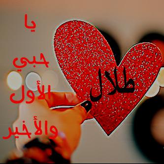صور معنى اسم طلال في اللغة العربية