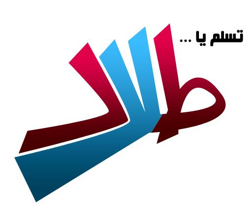 بالصور معنى اسم طلال في اللغة العربية 20160629 1650