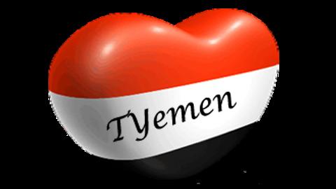 صوره اكبر منتدى يمني