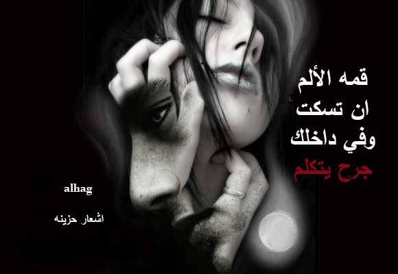 صوره اسماء حزينة للبنات