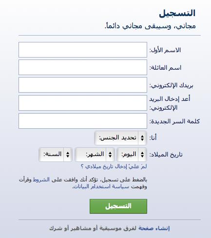 صوره برنامج فيس بوك عربي