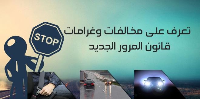 بالصور اداره مرور القاهره مخالفات 20160629 2053