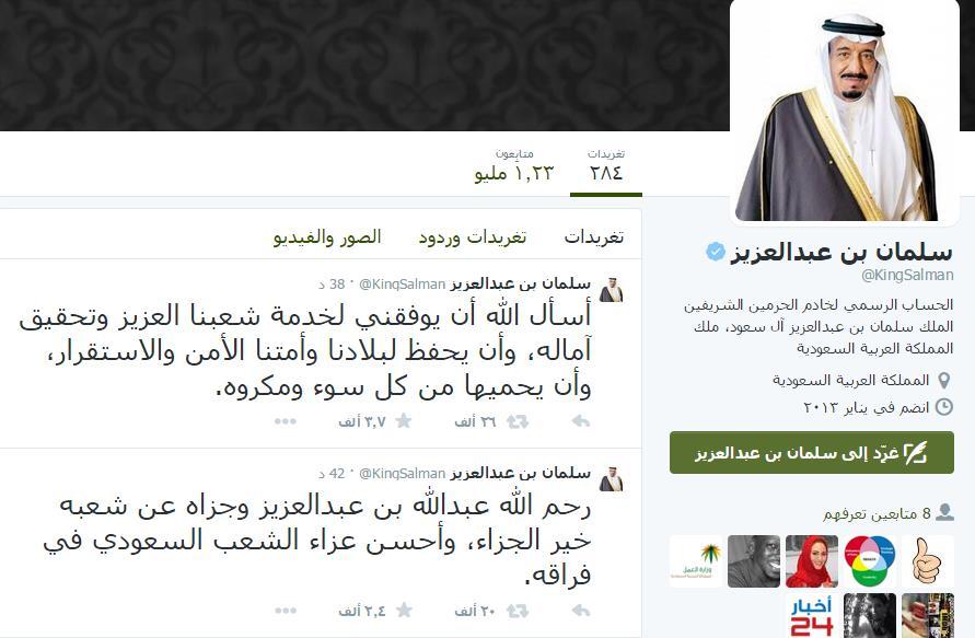 صوره تغريدة الملك سلمان