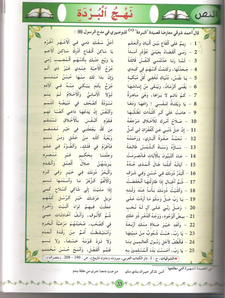 صوره قصيدة البوصيري في مدح الرسول