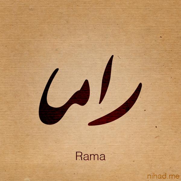 بالصور ما معني اسم راما 20160629 2351