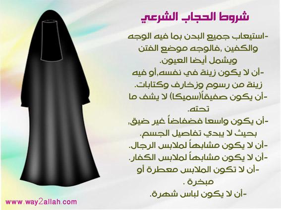 بالصور بالصور اجمل حجاب شرعي 20160629 2390