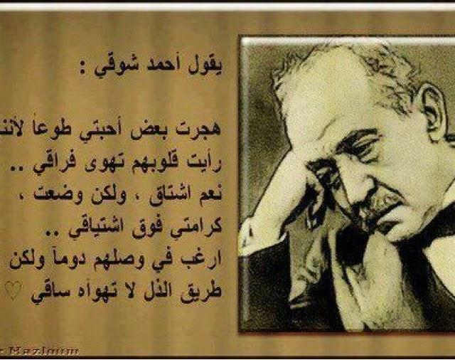 صوره الكاتب الكبير احمد شوقي