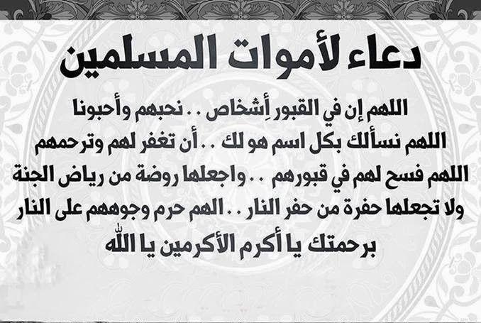 صوره دعاء لاموات المسلمين قصير