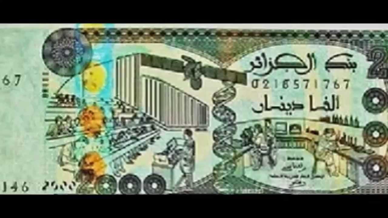 صوره اشكال نقود الجزائر الجديدة