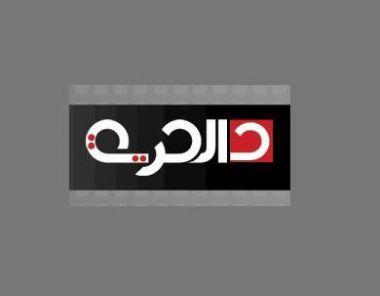 صوره تردد قناة الحرية العراقية على النايل سات