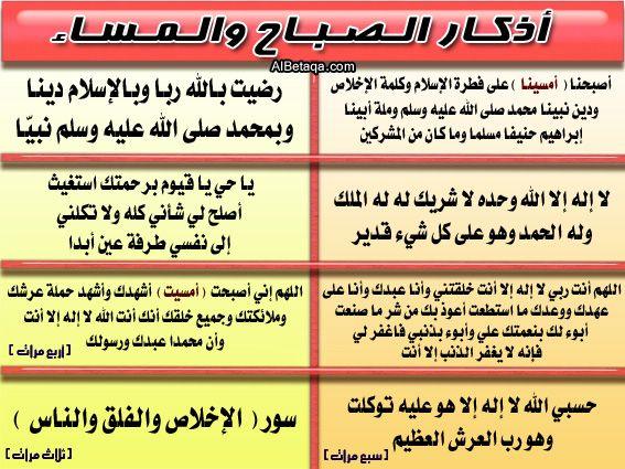 صوره اذكار الصباح والمساء حصن المسلم