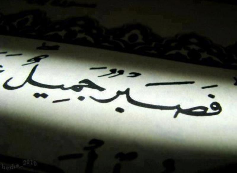 صورة قصائد وابيات شعر عن الصبر