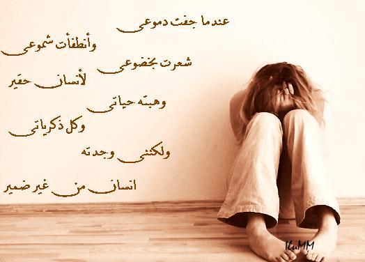 صوره بيت شعر عن الجرح