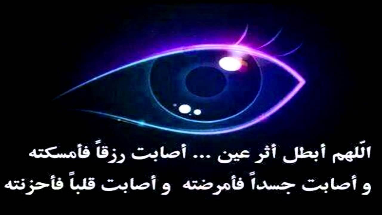 صوره ادعيه ضد الحسد و العين