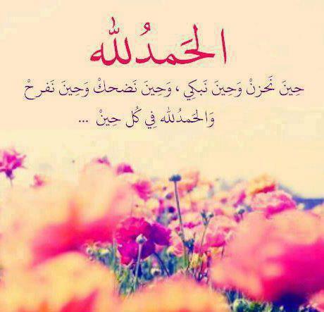 صوره حمد الله والثناء عليه