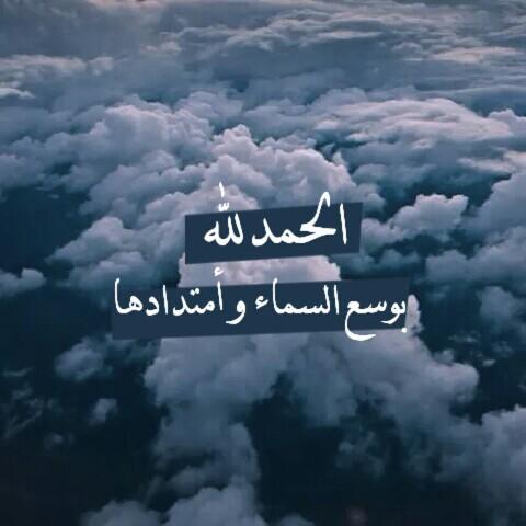 بالصور حمد الله والثناء عليه 20160629 641