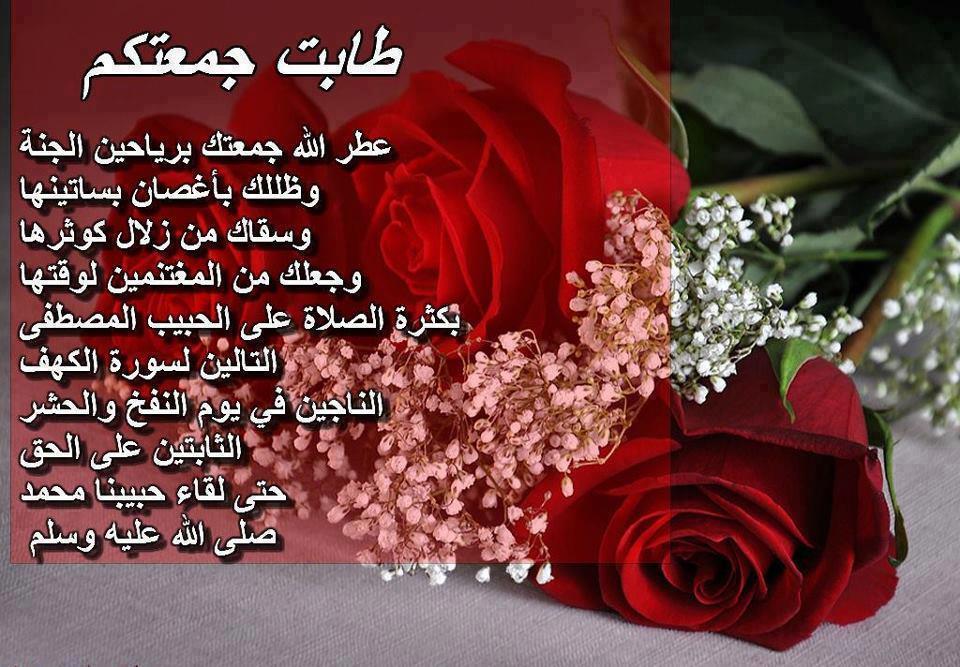 صوره مسجات الجمعة للحبيب