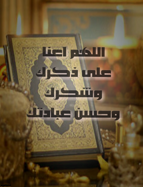 الصور الاسلامية  2019 تصاميم اسلامية  4174a76a3a8095ad004e