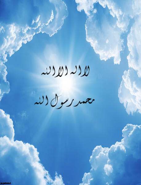 الصور الاسلامية  2019 تصاميم اسلامية  acfb2c1dbc263567584a